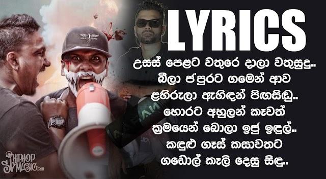 Ambalame Katha(අම්බලමේ කතා) feat. Samith Gomes & Hiyum [LYRICS]