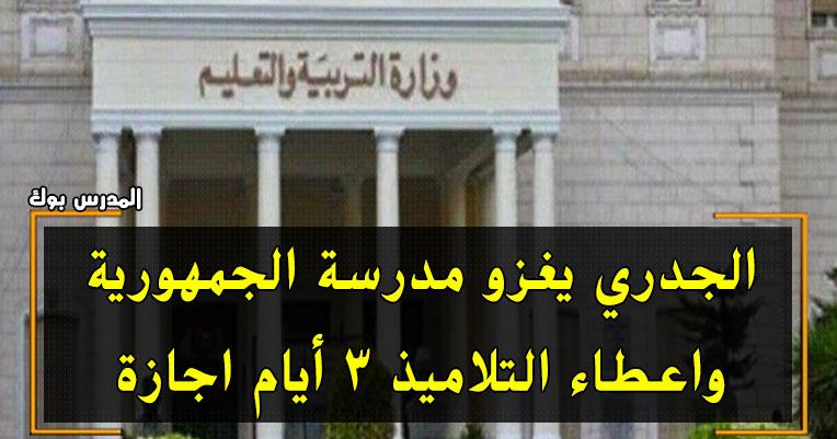 الجدري يغزو مدرسة الجمهورية واعطاء التلاميذ 3 أيام اجازة