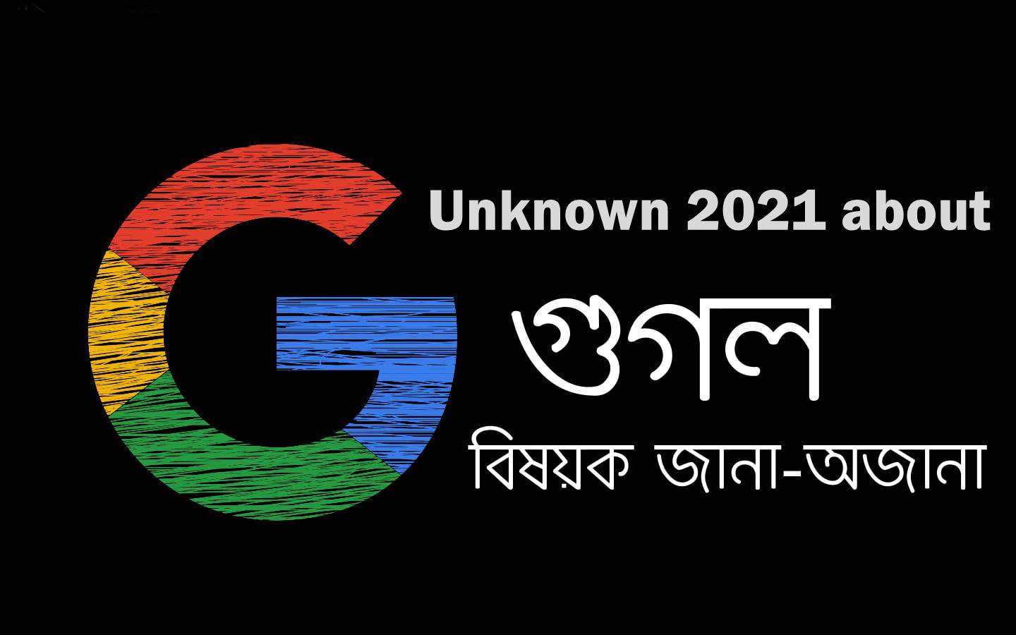 Unknown 2021 about Google