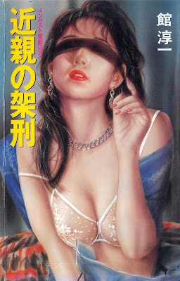 [Novel] 近親の架刑 [Kinshin no Kakei] Raw Download