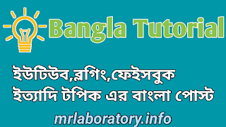Bangla Tutorial