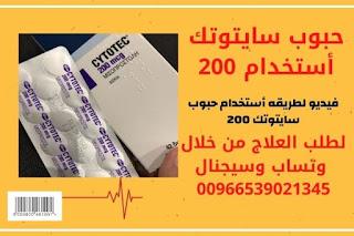 للبيع حبوب تنزيل الحمل في الكويت