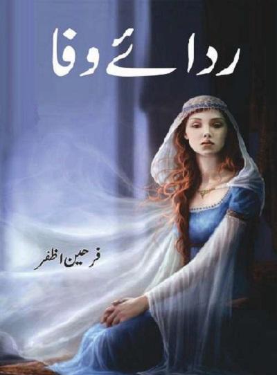 rida-e-wafa-novel-pdf-free-download