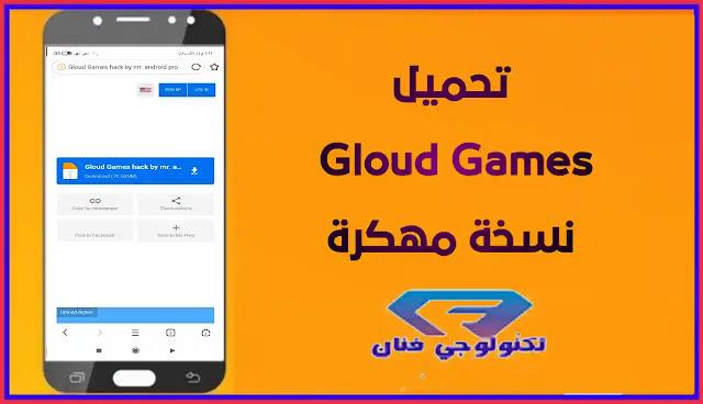 تحميل برنامج Gloud Games Pro مهكر اخر اصدار من ميديا فاير