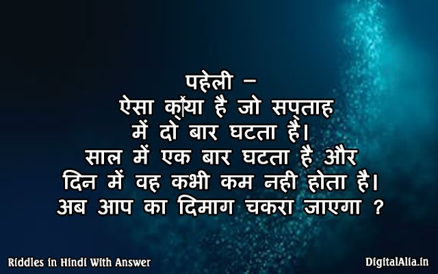 logical riddles in hindi