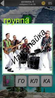 в группе четверо играют на музыкальных инструментах 4 уровень 600 забавных картинок