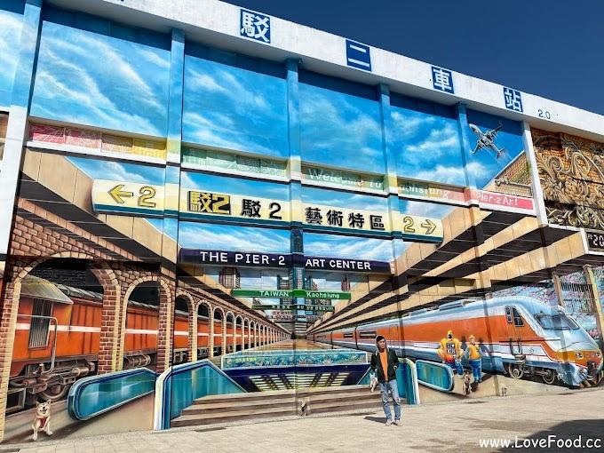 高雄鹽埕-駁二藝術特區-歷史悠久的倉庫 變身為藝文展覽的空間-The Pier-2 Art Center