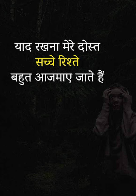 Hindi Quotes on Life, कुछ नया शीख जाओगे, Truth of Life Thought With Images