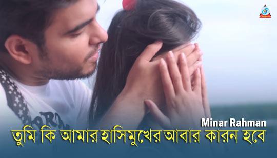 Tumi Ki Amar Hasi Mukher Aber Karon Hobe by Minar Rahman. Featuring Siam And Saira
