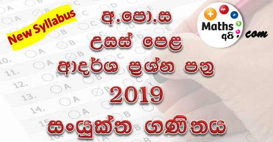 Advanced Level Combined Mathematics 2019 Model Paper | New Syllabus