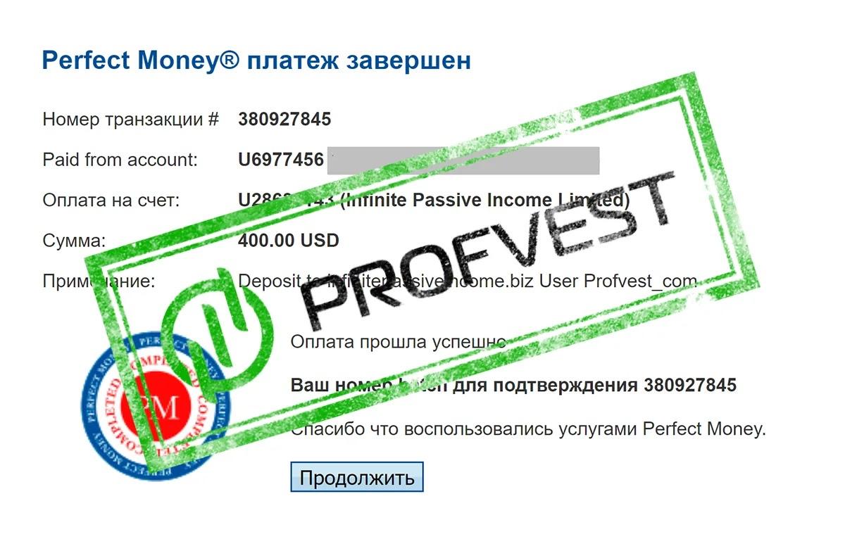 Депозит в Infinite Passive Income