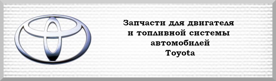 Запчасти для топливной системы автомобилей TOYOTA