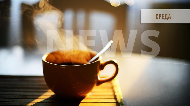 Новости от 08.01.20