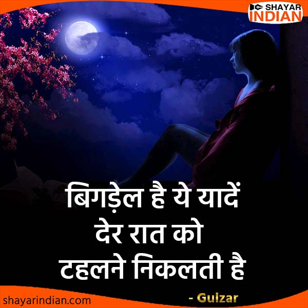 Night Sad Shayari in Hindi, Yaad Sad Status