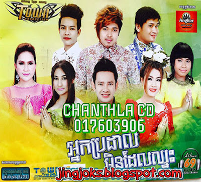 Town CD Vol 69