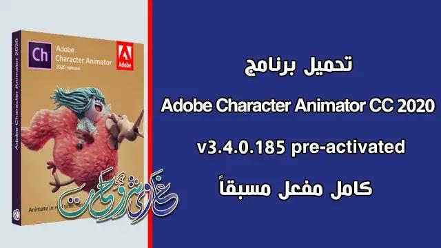 تحميل برنامج Adobe Character Animator CC 2020 v3.4.0.185 pre-activated احدث اصدار بالتفعيل