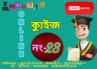 Online Bangla Quiz ( No-23) Live