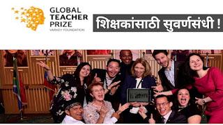 Global teacher prize 2021