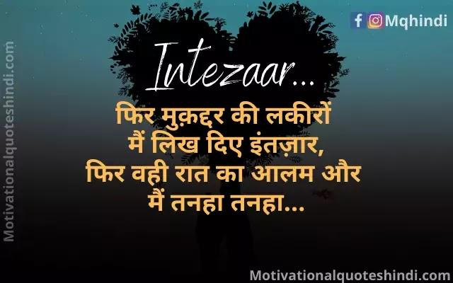 Shayari On Intezar With Images
