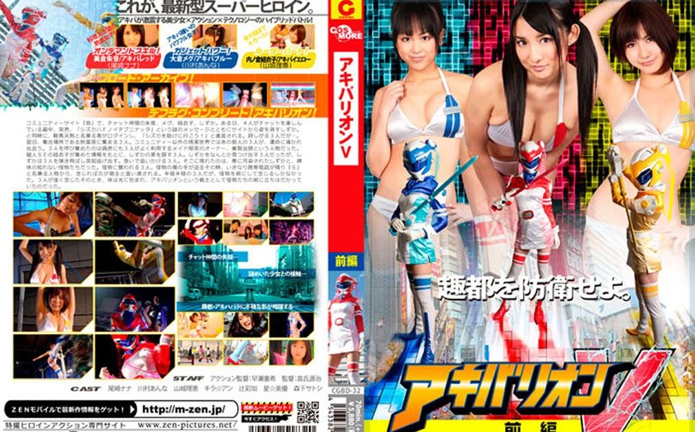 CGBD-32 Akiballion V Vol. 1