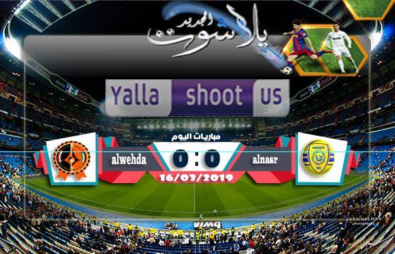اهداف مباراة النصر والوحدة بث مباشر اون لاين اليوم 16-03-2019 الدوري السعودي