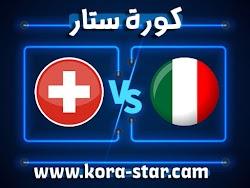موعد وتفاصيل مباراة ايطاليا وسويسرا اليوم 16-06-2021 في يورو 2020