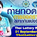 Thai Lottery 01 September 2018 Results Live Streaming Online