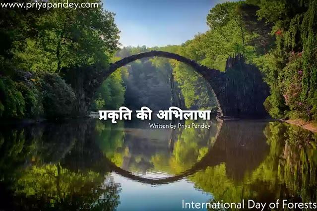 Prakriti Ki Abhilasha | Hindi Poetry On International Day of Forests By Priya Pandey