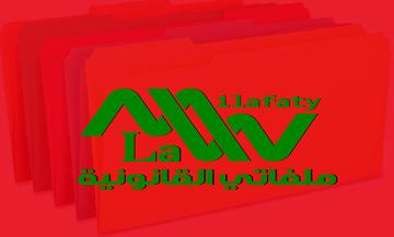 روتبط الوزارات المغربية