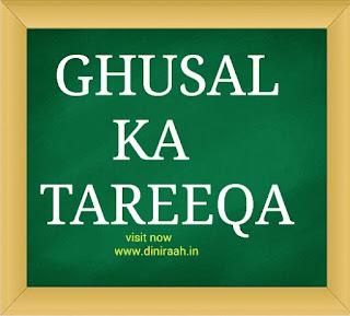 Ghusl Ka Bayan Aur Masnoon Tariqa Wa Masle Masail