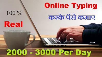 online taip karake paisa kamaen - ऑनलाइन टाइप करके पैसा कमाएं