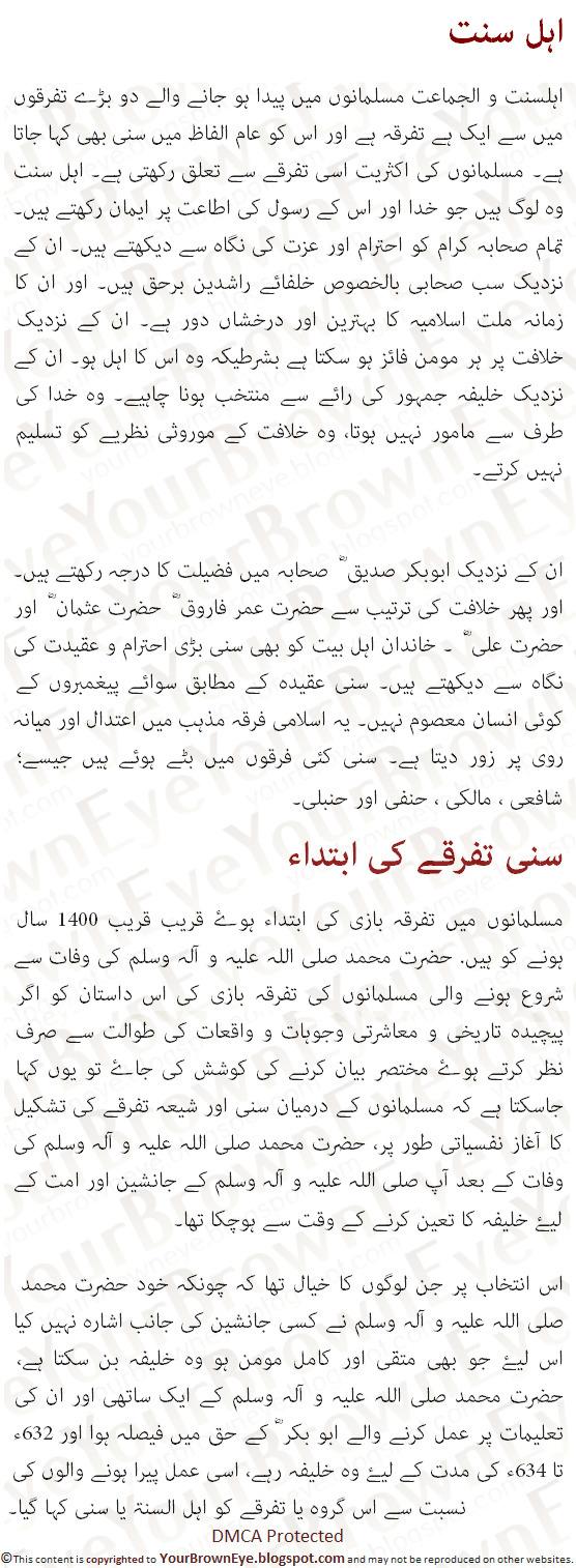 Sunni History In Urdu Meaning Sunni Book Sunni Ka Matlab Kya Hai In