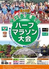 http://www.jita-trackfield.jp/schedule/