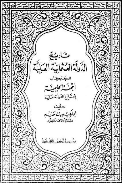 تحميل كتاب الدولة العثمانية تاريخ وحضارة pdf