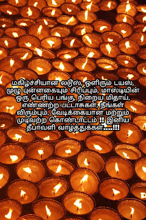 diwali wishes in tamil images download