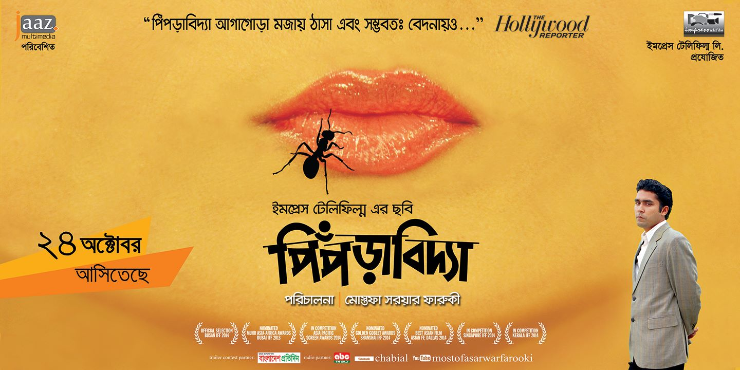 Communication and Culture in Bangladesh: The Ant Story: Modern Man's