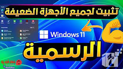 تثبيت ويندوز 11 Windows للاجهزة الضعيفه
