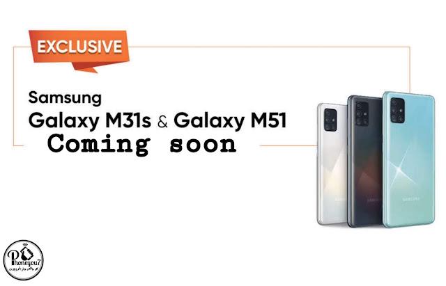 Samsung Galaxy M31s - Galaxy M31s - Galaxy M51 - Samsung M51 - جلاكسي ام 51 - جالكسي ام 31 اس