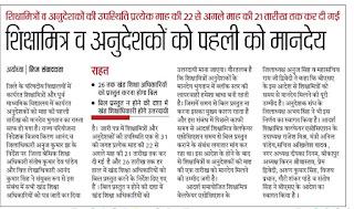 शिक्षामित्र और अनुदेशक का मानदेय अब से पहली तारीख को shikshamitra anudeshak maandey news