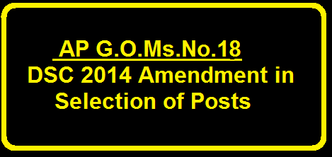 AP G.O.Ms.No.18 DSC 2014 Amendment in Selection of Posts|School Education Department – The Andhra Pradesh Teacher Eligibility Test (TET) cum Teacher Recruitment Test for the posts of Teachers (Scheme of Selection) Rules – Amendment – Orders – Issued./2016/03/ap-rc-18-tet-cum-trt-2014-amendments-in-Selection-of-posts-of-teachers.html