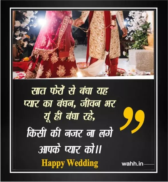 Marriage-SMS-In-Hindi