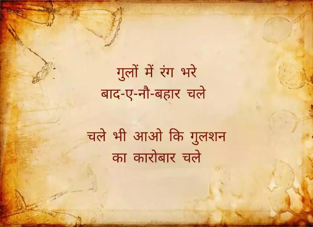 Faiz ahmed faiz poetry hindi