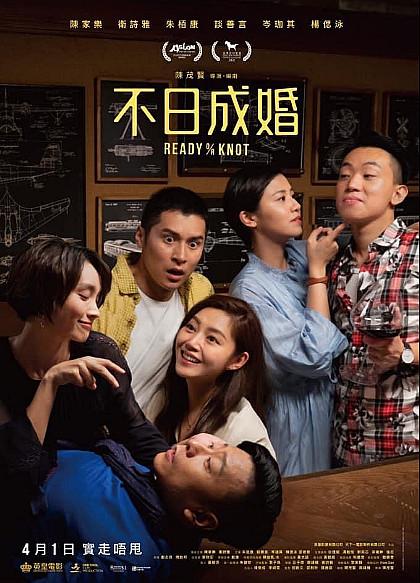 Sinopsis Film Hong Kong Ready o/r Knot (2021)