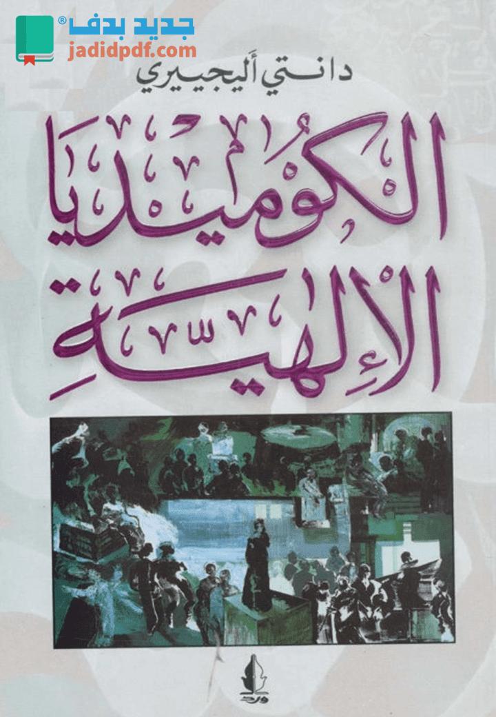 كتاب الكوميديا الإلهية PDF دانتي أليجييري