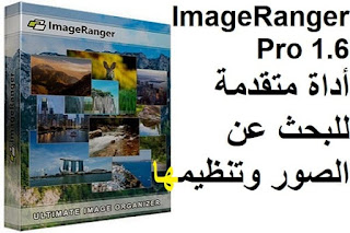 ImageRanger Pro 1.6 أداة متقدمة للبحث عن الصور وتنظيمها