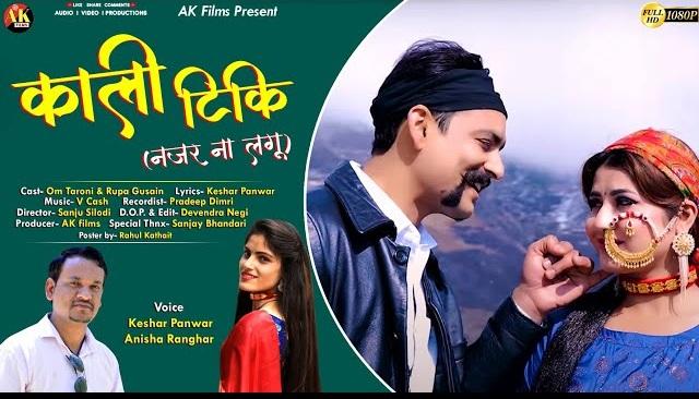 Kali Tikki Song Mp3 Download - Keshar Panwar | Anisha Ranghar