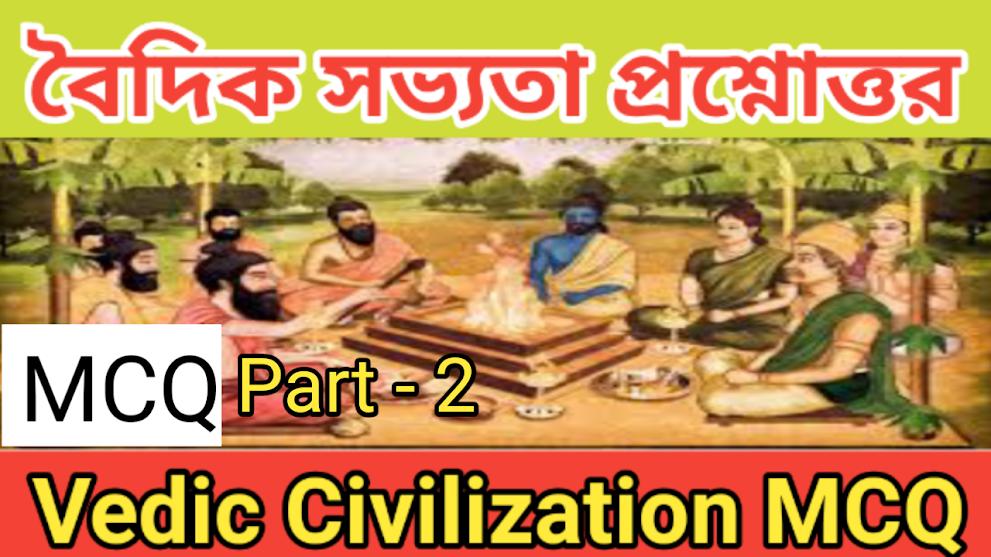 Vedic Civilization MCQ In Bengali | Part - 2