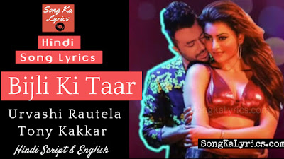 bijli-ki-taar-lyrics
