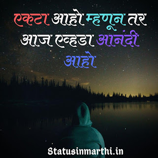 Alone Status In Marathi