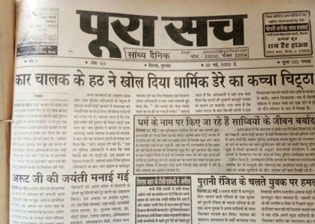 journalist-ram-chandra-chhattarpati-murder-case-sirsa